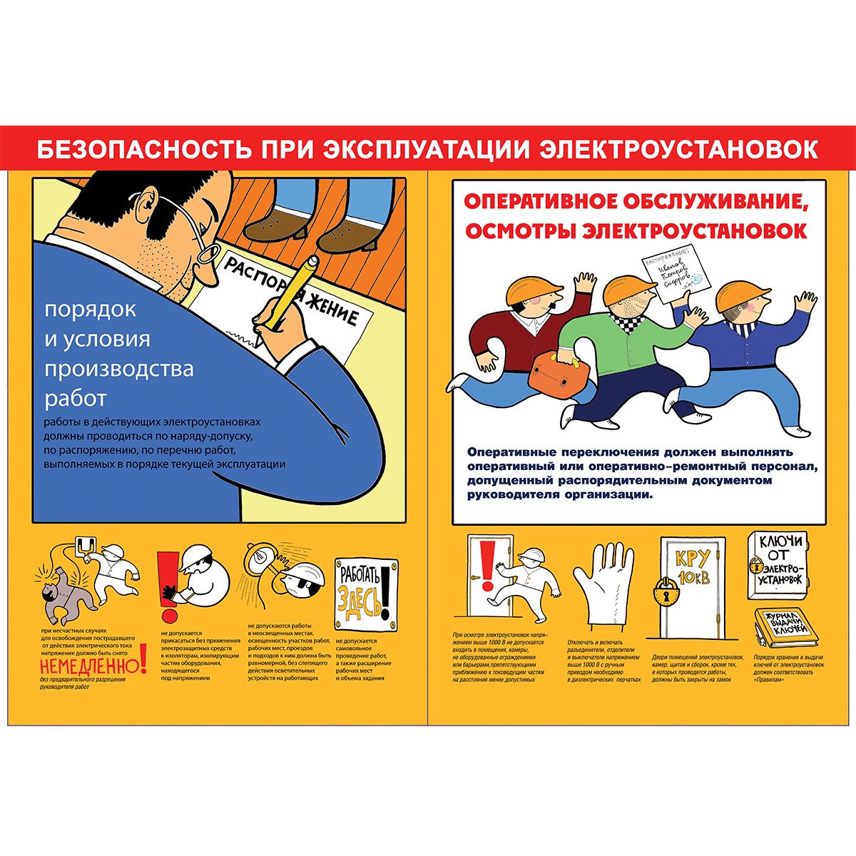 вариант безопасность при эксплуатации электроустановак ООО