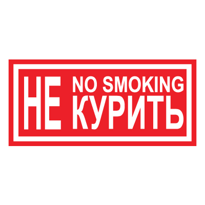 Знак T13 Не курить. No smoking (Пленка 100 х 200)