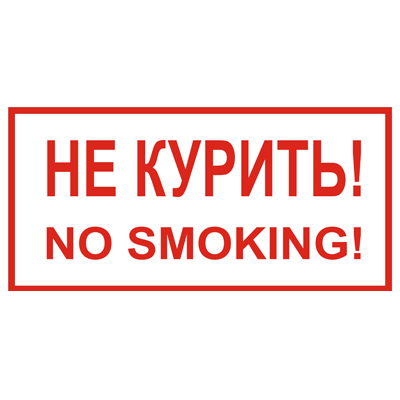 Знак T13 Не курить! No smoking! (Пленка 150 х 300)
