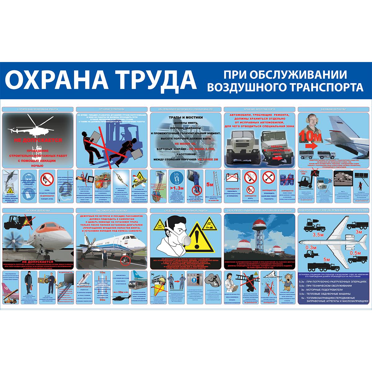 картинки по охране труда на авиационном заводе еще